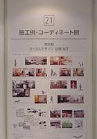 東京ビッグサイト インテリアフェスティバル2009
