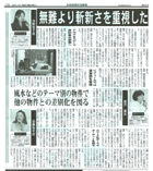 全国賃貸住宅新聞に掲載されました