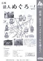 目黒法人会 広報 新年号 2011/1