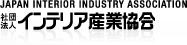 インテリア産業協会のHPで紹介されました