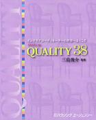 クオリティ38 2010年8月発売