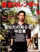 東京カレンダー OCTOBER 2015 Vol.171に紹介されました