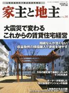家主と地主 2011年 6月号 vol.36
