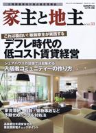 家主と地主 2010年12月号 vol.33